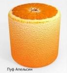 Пуф с фотопечатью Апельсин 45*45*45см