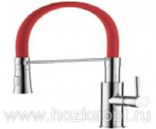 4890N-1 Смеситель для кухни с силиконовым изливом. Латунь. Красный+Хром. Accoona