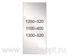 001-З Зеркало 1250*520мм